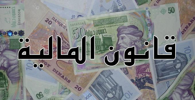 Loi de finances Tunisie 2014